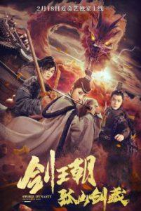 ดูหนัง Sword Dynasty: Fantasy Masterwork (2020) [ซับไทย]