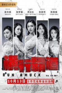 ดูหนัง Run Amuck (2019) [ซับไทย]