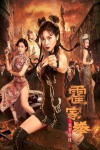 ดูหนัง Huo Jiaquan: Girl With Iron Arms (2020) [ซับไทย]