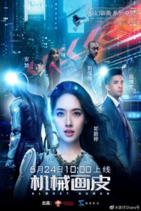 ดูหนัง Almost Human (2020) [ซับไทย]