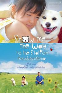 ดูหนัง Show Me the Way to the Station (2019) ที่ตรงนั้นฉันจะรอเธอ