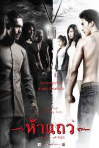 ดูหนัง 5 แถว (2008)