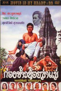 ดูหนัง ก่องข้าวน้อยฆ่าแม่ (1980)