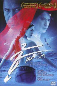ดูหนัง ชู้ The Sin (2004)