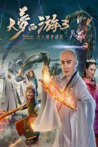 ดูหนัง Dream Journey 3: The Land of Many (2017) ไซอิ๋ว 3 ศึกอภินิหารอสูรพันปี