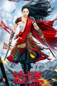 ดูหนัง Mulan Legend (2020) [ซับไทย]