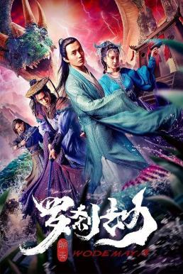 ดูหนัง Rakshasa Tribulation (2020) [ซับไทย]