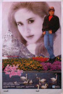 ดูหนัง ด้วยรักและผูกพัน Together Love (1986)
