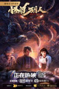 ดูหนัง Monster Hunters (2020) มอนสเตอร์ ฮันเตอร์ [ซับไทย]