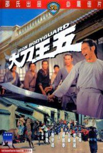 ดูหนัง Iron Bodyguard (Da dao Wang Wu) (1973) ศึก 2 ขุนเหล็ก