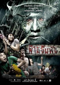 ดูหนัง ผีไม้จิ้มฟัน Vow of Death (2007)