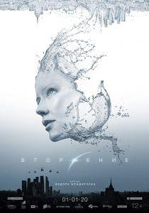 ดูหนัง Attraction 2: Invasion (2020) มหาวิบัติเอเลี่ยนถล่มโลก 2 [ซับไทย]