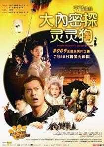 ดูหนัง On His Majesty's Secret Service (Dai noi muk taam 009) (2009) องครักษ์สุนัขพิทักษ์ฮ่องเต้ต๊อง