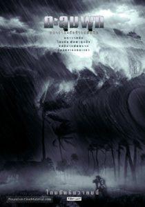 ดูหนัง ตะลุมพุก มหาวาตภัยล้างแผ่นดิน Taloompuk (2002)