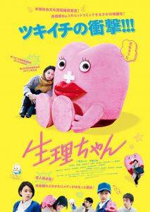 ดูหนัง Little Miss Period (Seiri-chan) (2019) เซย์ริจัง น้องเมนส์เพื่อนรัก