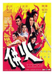 ดูหนัง Duel for Gold (Huo bing) (1971) ร้อยเหี้ยม