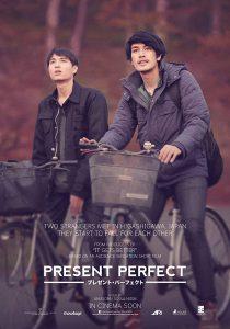 ดูหนัง แค่นี้ก็ดีแล้ว Present Perfect (2017) ภาค1