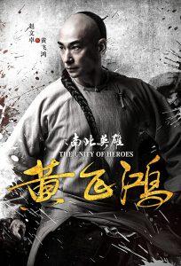 ดูหนัง Warriors of the Nation (Huang Fei Hong: Nu hai xiong feng) (2018) หวงเฟยหง [ซับไทย]