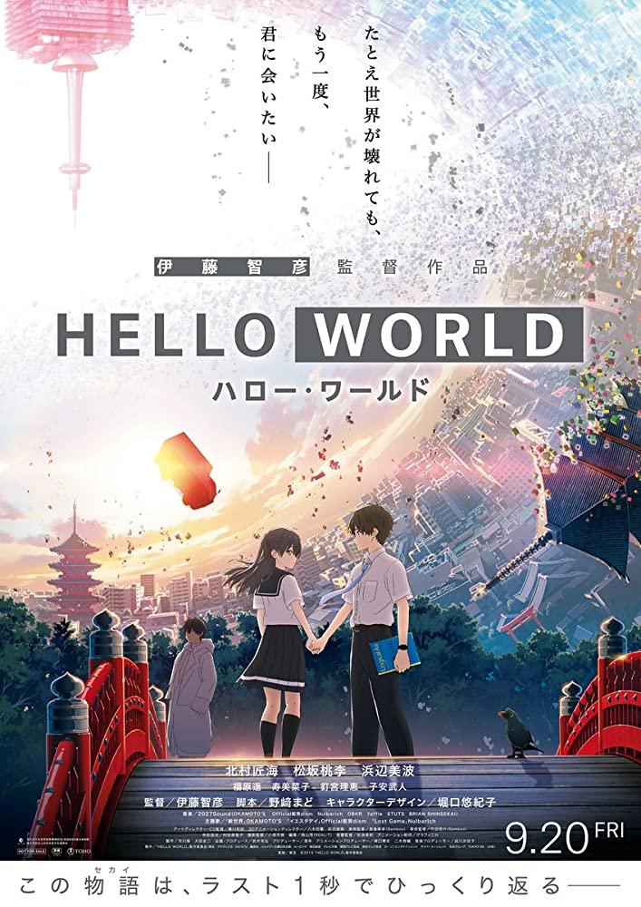 ดูหนัง Hello World (2019) เธอ ฉัน โลก เรา