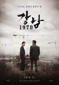 ดูหนัง Gangnam 1970 (2015) โอปป้า ซ่ายึดเมือง