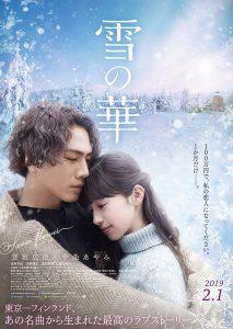 ดูหนัง Snow Flower (Yuki no Hana) (2019) ชีวิตที่สั้นนั้นมีแค่เรา