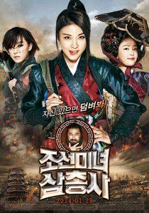 ดูหนัง The Huntresses (2014) สามพยัคฆ์สาวแห่งโชซอน