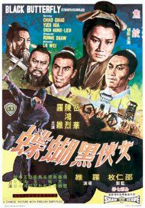 ดูหนัง The Black Butterfly (Nu xia hei hu die) (1968) นางพญาผีเสื้อดำ