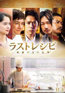 ดูหนัง The Last Recipe: Kirin no shita no kioku (2017) สูตรลับเมนูยอดเชฟ