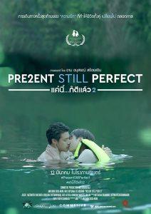 ดูหนัง แค่นี้ก็ดีแล้ว 2 Present Still Perfect (2020) ภาค2
