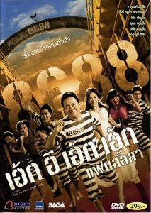 ดูหนัง 8e88 แฟนลั้ลลา 8E88 Fan Lanla (2010)