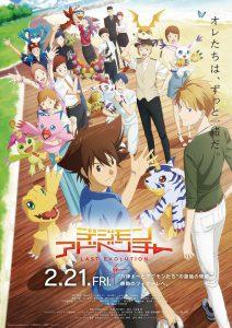 ดูหนัง Digimon Adventure: Last Evolution Kizuna ดิจิมอน แอดเวนเจอร์ ลาสต์ อีโวลูชั่น คิซึนะ (2020) [พากย์ไทยโรง]