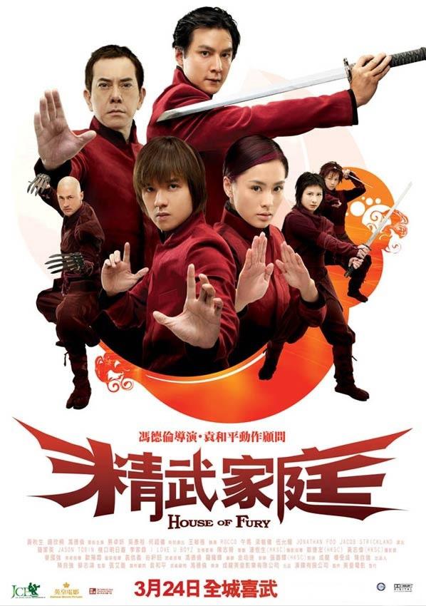 ดูหนัง House of Fury (Jing mo gaa ting) (2005) พยัคฆ์ ฟัดหยุดโลก