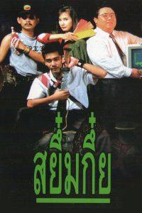 ดูหนัง สยึ๋มกึ๋ย Sayumkui (1991)