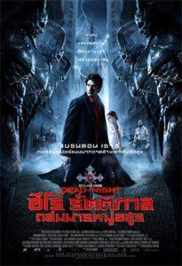 ดูหนัง Dylan Dog: Dead of Night (2010) ฮีโร่รัตติกาล ถล่มมารหมู่อสูร