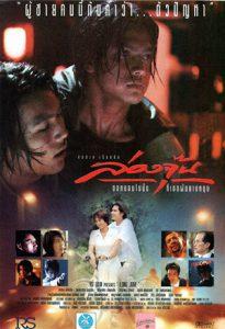 ดูหนัง ล่องจุ๊น ขอหมอนใบนั้นที่เธอฝันยามหนุน Long June (1996)