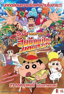 ดูหนัง Crayon Shin-chan: Honeymoon Hurricane – The Lost Hiroshi ชินจัง เดอะมูฟวี่ ตอน ฮันนีมูนป่วนแดนจิงโจ้ ตามหาคุณพ่อสุดขอบฟ้า (2019)