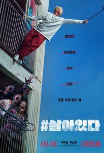 ดูหนัง Alive (2020) [ซับไทย]