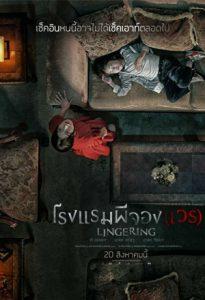 ดูหนัง Lingering (Hotel Lake) (2020) โรงแรมผีจอง(เวร) [เสียงไทยโรง]