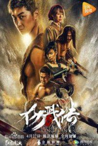 ดูหนัง The Legend of Yang Jian (2018) เปิดตำนานหยางเจี่ยน [ซับไทย]