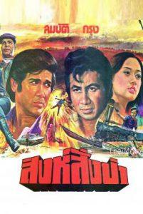 ดูหนัง สิงห์สั่งป่า (1978)