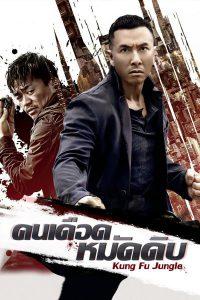 ดูหนัง Kung Fu Jungle (2014) คนเดือดหมัดดิบ