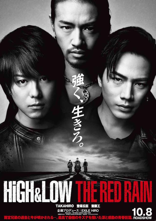 ดูหนัง High & Low: The Red Rain (2016) [ซับไทย]