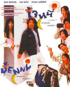 ดูหนัง Jenny (1996) เจนนี่ กลางวันครับ กลางคืนค่ะ
