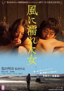 ดูหนัง Wet Woman in the Wind (2016) ผู้หญิงในสายลม [ซับไทย][18+]