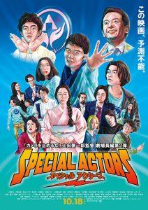 ดูหนัง Special Actors (2019) เล่นใหญ่ ใจเกินร้อย [พากย์ไทยโรง]