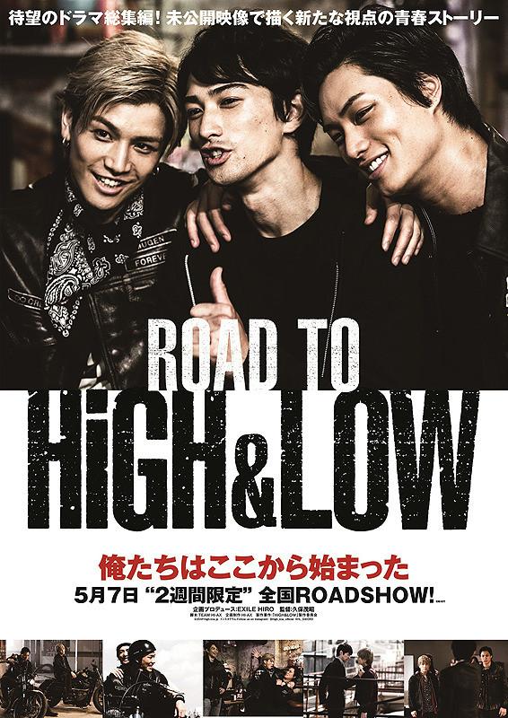 ดูหนัง Road to High & Low (2016) [ซับไทย]