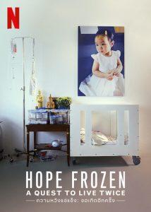 ดูหนัง Hope Frozen: A Quest to Live Twice (2018) ความหวังแช่แข็ง ขอเกิดอีกครั้ง