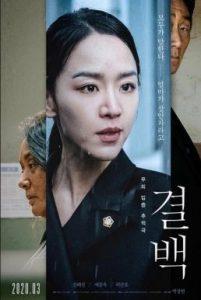 ดูหนัง Innocence (Gyul-Baek) (2020) ความลับ ความจริง