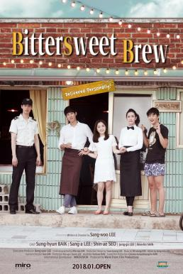 ดูหนัง Bittersweet Brew (2016) ร้านกาแฟ…สื่อรักด้วยใจ