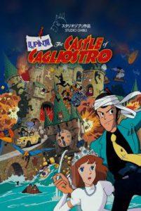 ดูหนัง Lupin the 3rd: Castle of Cagliostro (1979) ปราสาทสมบัติคากริออสโทร